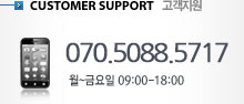 Customer Support, 02.464.7143 월~금요일 09:00~18:00